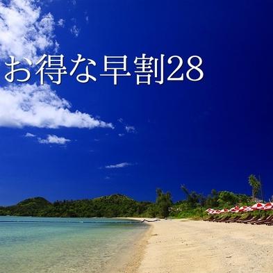 【さき楽28】28日前の予約でお得にリゾートステイ/朝食付