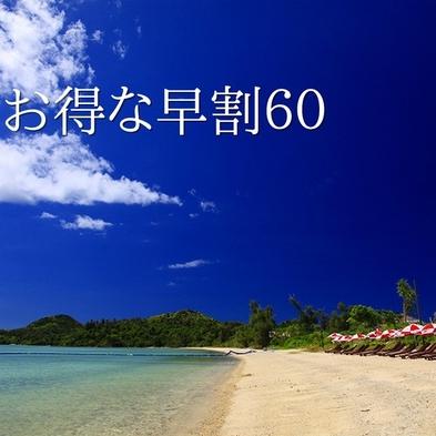 【さき楽60】60日前の予約でお得にリゾートステイ/朝食付
