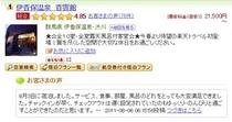 20110807 北関東1位記念
