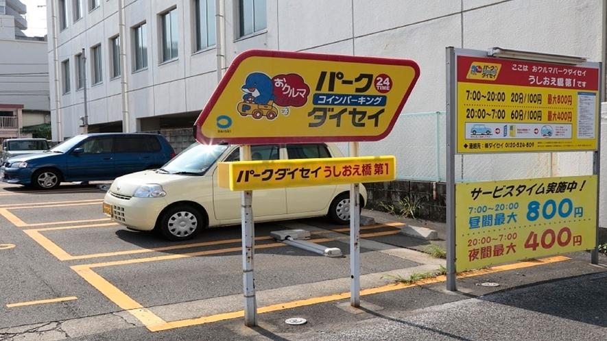 契約駐車場(ダイセイコインパーキング)