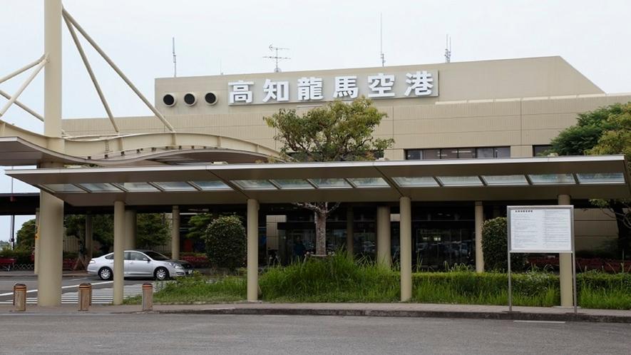 【空港からのアクセス】高知龍馬空港