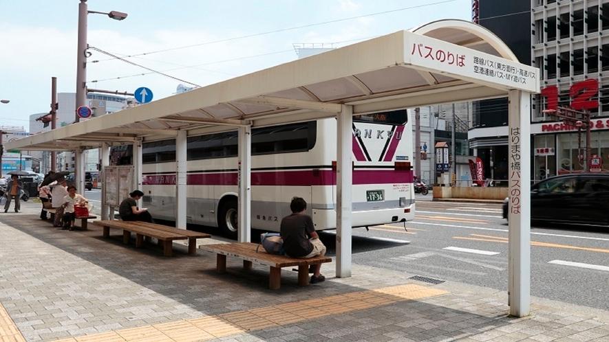 【空港へのアクセス】最寄りバス停「はりまや橋」