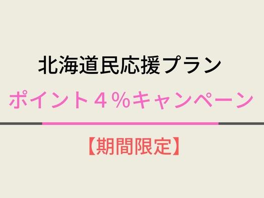 北海道民応援プラン☆ポイント4%キャンペーン☆焼きたてパン朝食ビュッフェ付