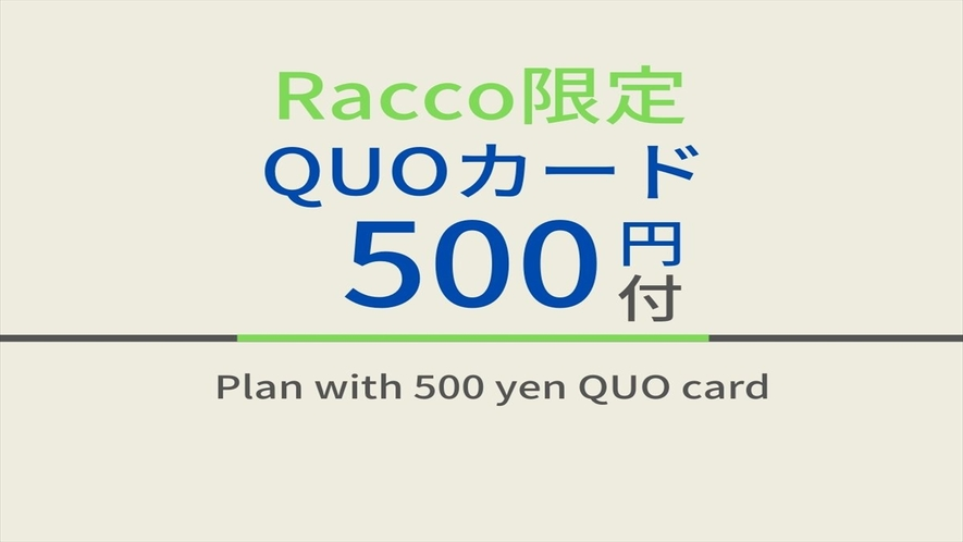 Raccoクオ500円