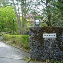 ≪施設≫秀山荘入り口