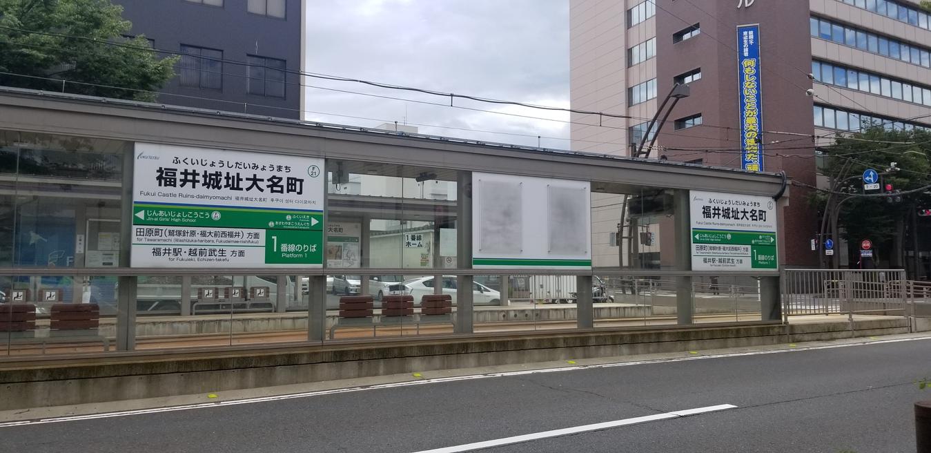 ホテル目の前の福武線「福井城址大名町駅」