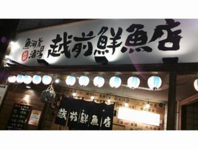 越前鮮魚店