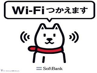 ソフトバンクWi‐Fi