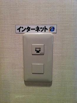 全室無料LAN環境完備