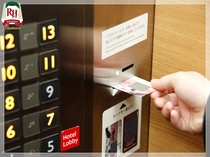 エレベーターには、ルームキーでのみ解除できるロックがかかっているので安心♪