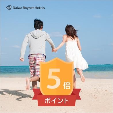 【ポイント5倍】シンプルな素泊まりプラン〜【楽天限定】