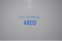 フィットネスジム ARCO(アルコ)