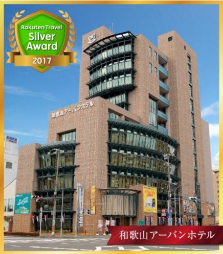 ホテル全景(2017アワード受賞)