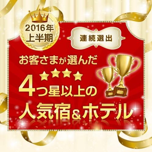 4つ星人気宿 連続受賞