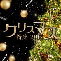 クリスマス バナー2017