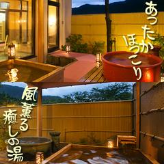 ◆湯ったり温泉◆昼食10品☆デザートにオリジナルスイーツ【さきはなる〜れ】を♪日帰りありがとうプラン