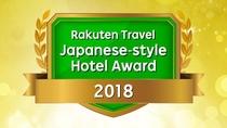 楽天トラベル日本の宿アワード 2018