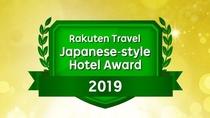 楽天トラベル日本の宿アワード 2019