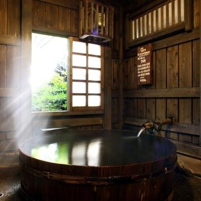 ◆素泊まりプラン◆ 大浴場と3つの貸切湯で温泉三昧