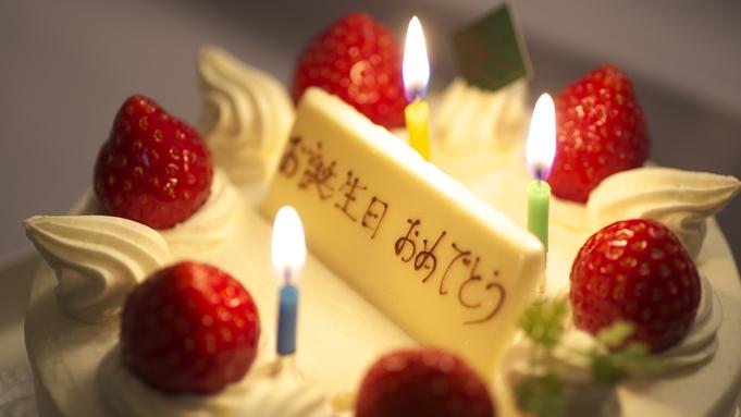 【ふたりの記念日ぷらん】ホールケーキの特典付!露天付き客室で大切な人とお祝いに♪ケーキにメッセージ可