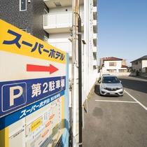 ★無料先着順◆第二駐車場