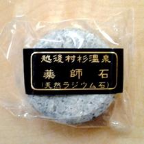 *お土産/村杉薬師石(天然ラジウム石)