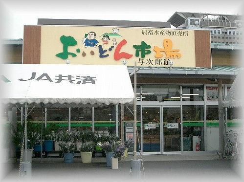 おいどん市場〜ホテルから徒歩10分。JA直営。道の駅を彷彿とさせます。ワクワクするお店です