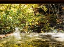 秋の立ち湯