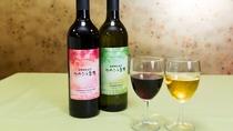 ・マウント磐梯オリジナルのワイン