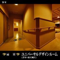 【扇栄】ユニバーサルデザインルーム《洋室》
