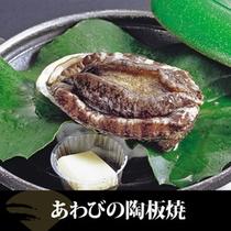 【別注料理】あわびの陶板焼