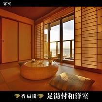 【香扇閣】足湯付客室《和洋室》