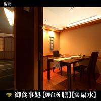 4月〜日帰り【客室休憩なし】入浴+和食膳プラン
