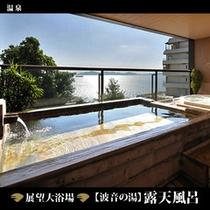 展望大浴場【波音の湯 ー 婦人 ー】 露天風呂&ジャグジー