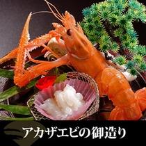 【別注料理】アカザエビ御造り