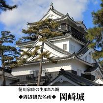 【周辺観光】岡崎城