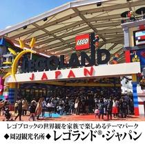 【周辺観光】レゴランド®・ジャパン