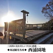 【周辺観光】西浦園地