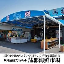【周辺観光】蒲郡海鮮市場