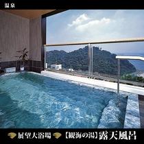 展望大浴場【観海の湯 ー 殿方 ー】 露天風呂