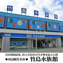 【周辺観光】竹島水族館