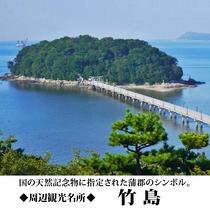【周辺観光】蒲郡竹島