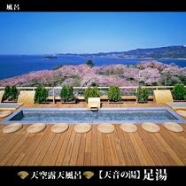 天空露天風呂【天音の湯】足湯 ※桜シーズン