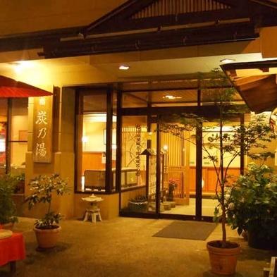【禁煙】記念日におススメ♪長野県産牛ステーキと地ワイン付プラン【温泉】