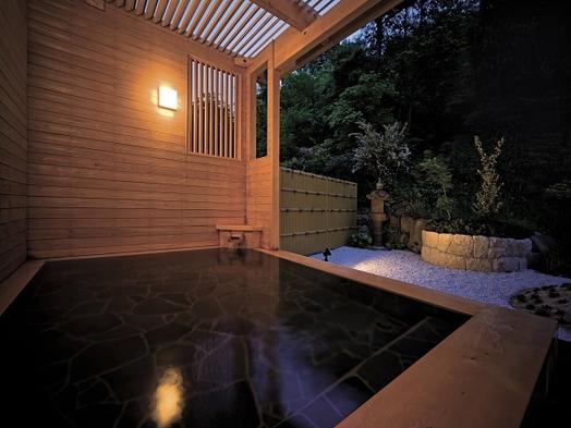 【夏旅セール】夕食は特別に個室でご用意!露天風呂付客室の湯ったりなごみプラン【1泊2食付】