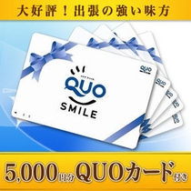 QUOカード5000円