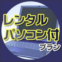 レンタルパソコンプラン