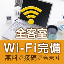 Wi-Fi完備 全館Wi-Fi対応でスマホ・タブレットが快適にお楽しみいただけます。