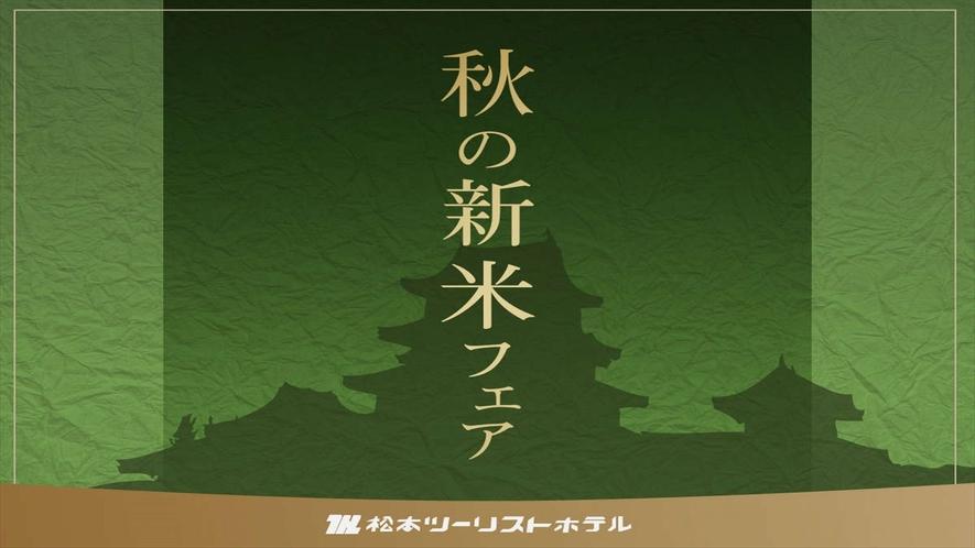 秋の新米フェア>>