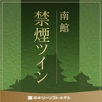 南館【旧館】禁煙ツイン